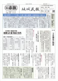 坂城民報232号1面20年3月議会閉会IMG_0001.jpg