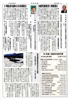 坂城民報232号2面20年3月議会閉会IMG_0002.jpg