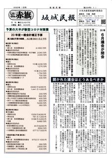 坂城民報234号6月議会7月(1)IMG.jpg