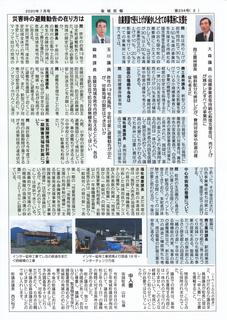 坂城民報234号6月議会7月(2)IMG.jpg