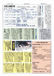 坂城民報235号9月議会�AIMG.jpg
